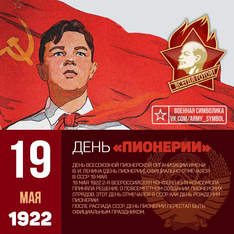 Масленице прощенном, открытки с днем пионерии советские