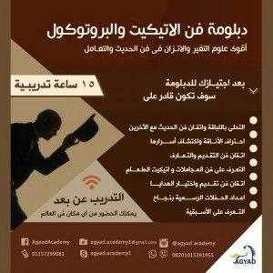 التفاصيل من خلال هذا الرابط Http Agyad Academy Com Etiquette And Protocol Program تفضل بزيارة الموقع التسجيل عن طري Online Courses Projects To Try Online
