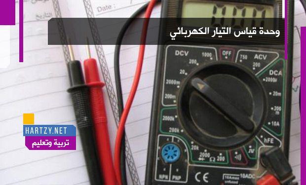 وحدة قياس التيار الكهربائي Hartzy هارتزي Screwdriver