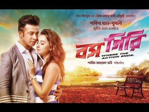 Bangladeshi shakib khan love story picture