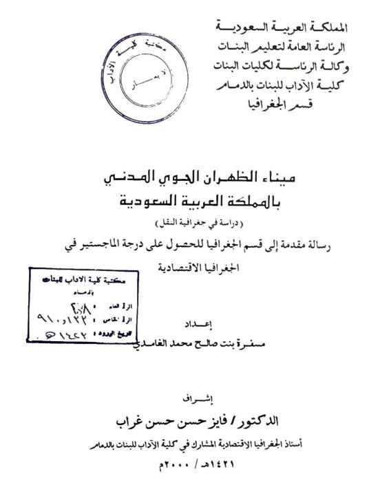 الجغرافيا دراسات و أبحاث جغرافية ميناء الظهران الجوي المدني بالمملكة العربية السعود Blog Math Geography
