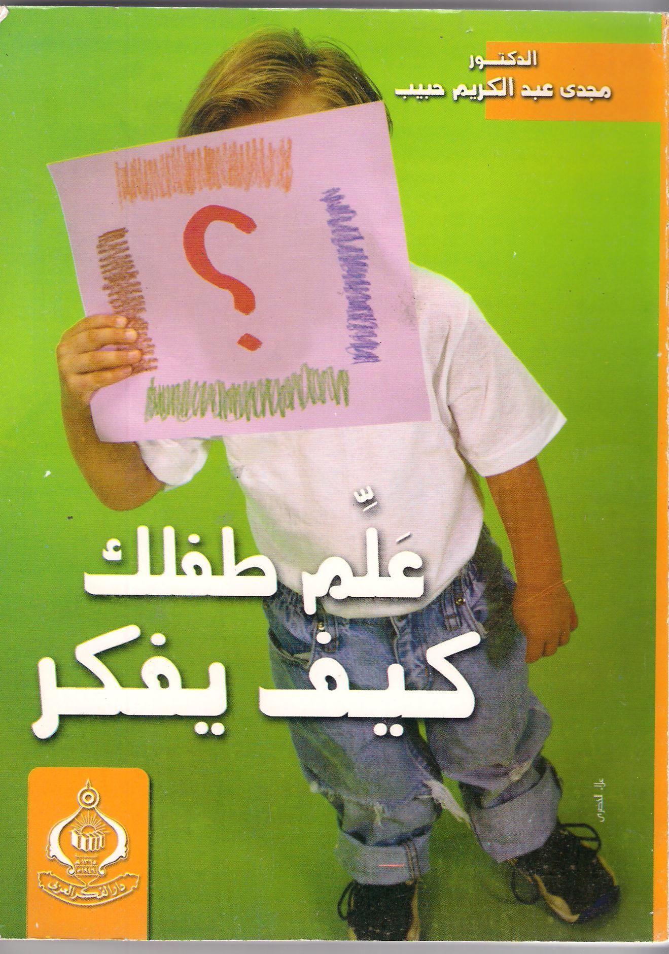 علم طفلك كيف يفكر Baby Education Islam For Kids Books Free Download Pdf