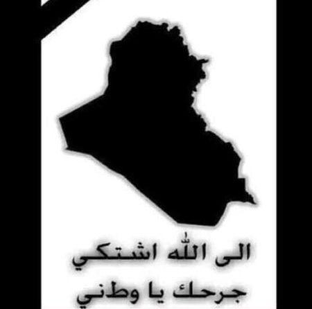 اللهم افرجها على وطني العراق Human Silhouette Human Silhouette