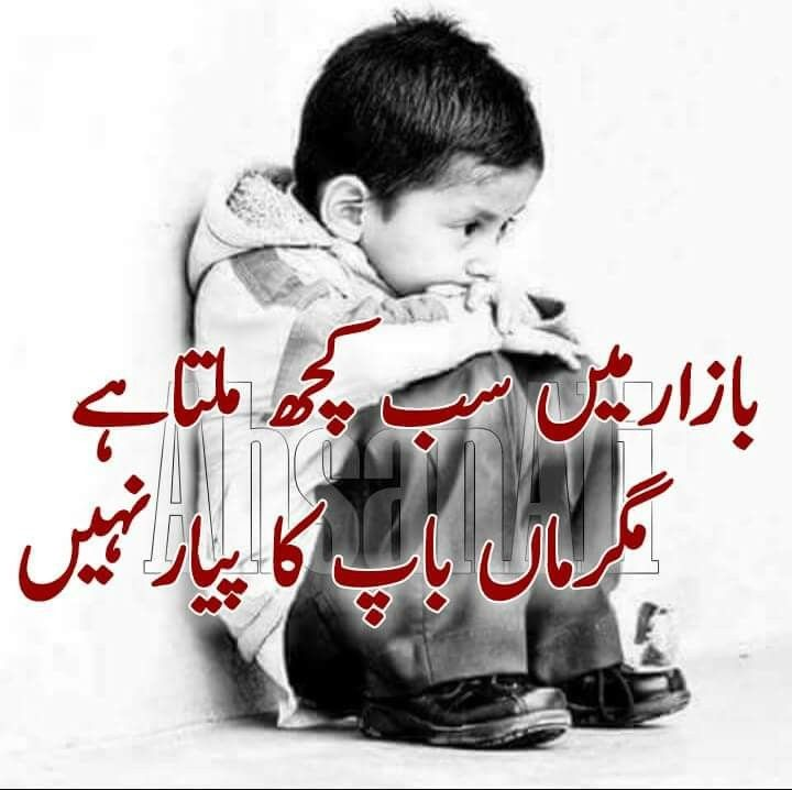 Take Care Of Those Who Are Deprived From Parents Feamaanallah