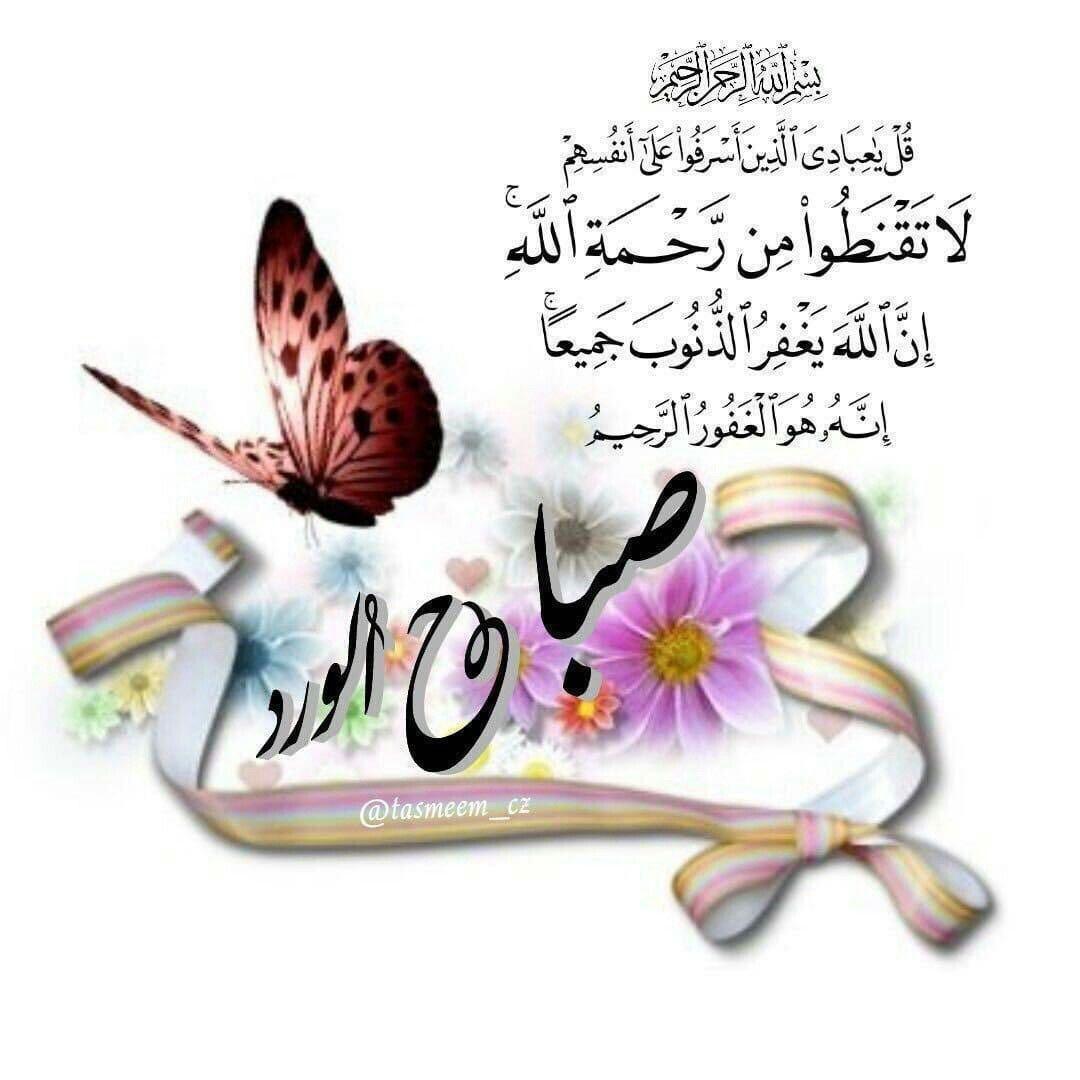 Pin van kasmorina aisha op صباح الخير