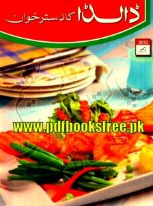 Dalda ka dastarkhwan magazine december 2013 pdf free download dalda ka dastarkhwan magazine december 2013 pdf free download forumfinder Choice Image