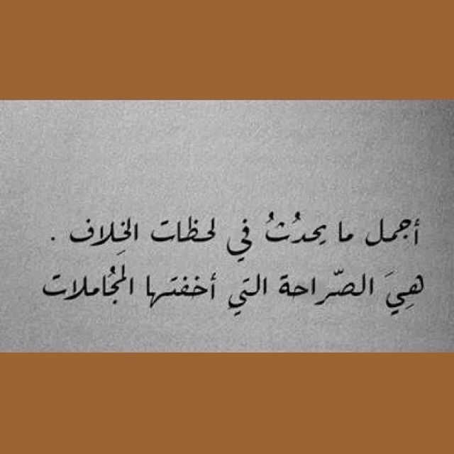 أجمل مافي الخلافات Life Quotes Quotations Arabic Quotes