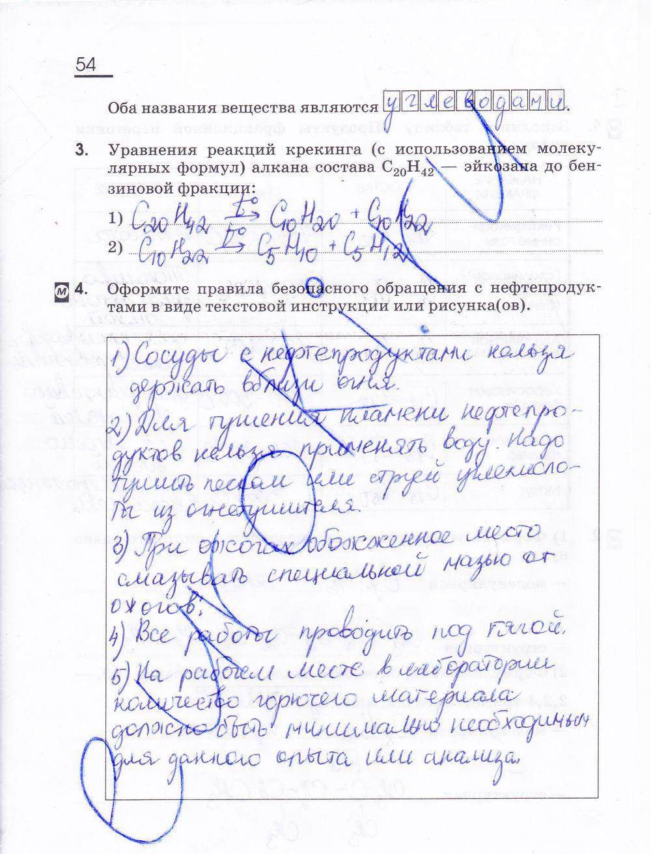 Ответы по рабочей тетради за 6 класс автор румянцев