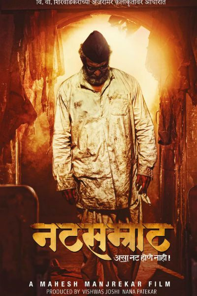 Natsamrat 2016 Online Full Hindi Movie Nana Patekar Free