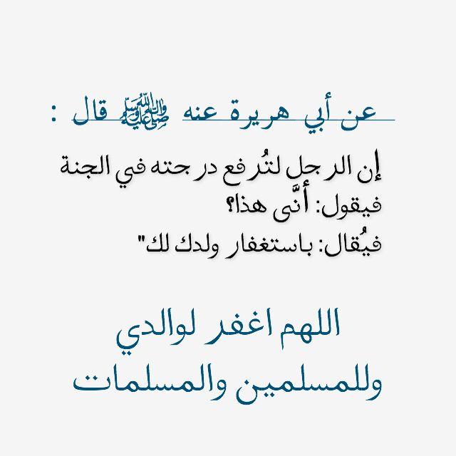 اللهم اغفر لي ولوالدي وللمؤمنين والمؤمنات والمسلمين والمسلمات الأحياء منهم والأموات Islamic Quotes Quran Islamic Quotes Words