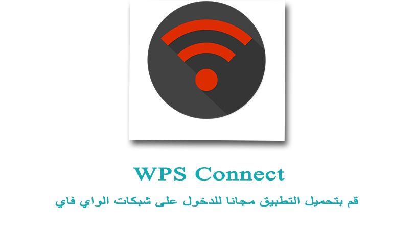 تحميل برنامج اختراق واي فاي بدون روت للاندرويد مع الشرح Wps Connect تطبيق Wps Connect الذي يتيح لك سهولة الاتصال بش Tech Logos Georgia Tech Logo School Logos