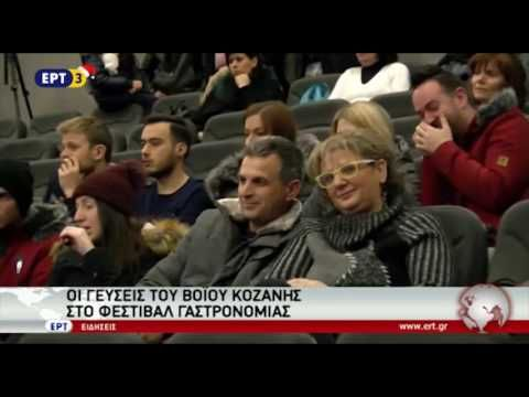Οι γεύσεις Βοϊου Κοζάνης στο φεστιβάλ γαστρονομίας