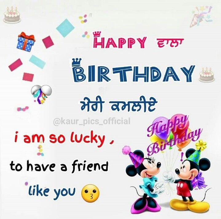 Happy Birthday Brother Quotes In Punjabi: Pin By Paramjeet Brar Paramjeet Brar On Ravneet