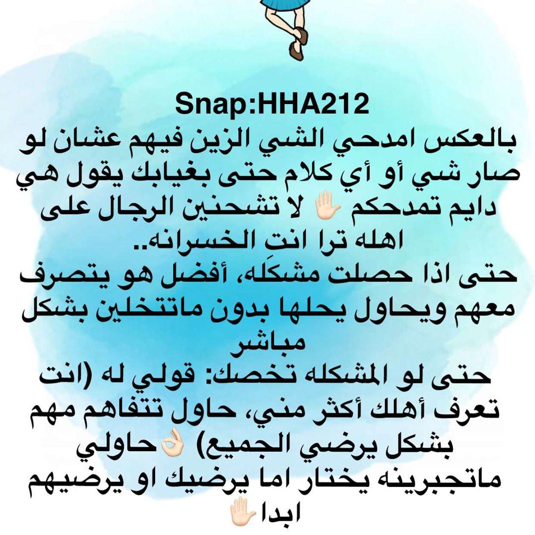 Pin By Mahawi On اتكيت التعامل مع أهل الزوج Life Habits Life Math