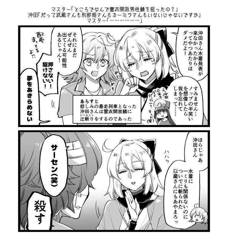 野坂 On Twitter Fgo 水着沖田さん待ってます 野坂 マンガ 漫画