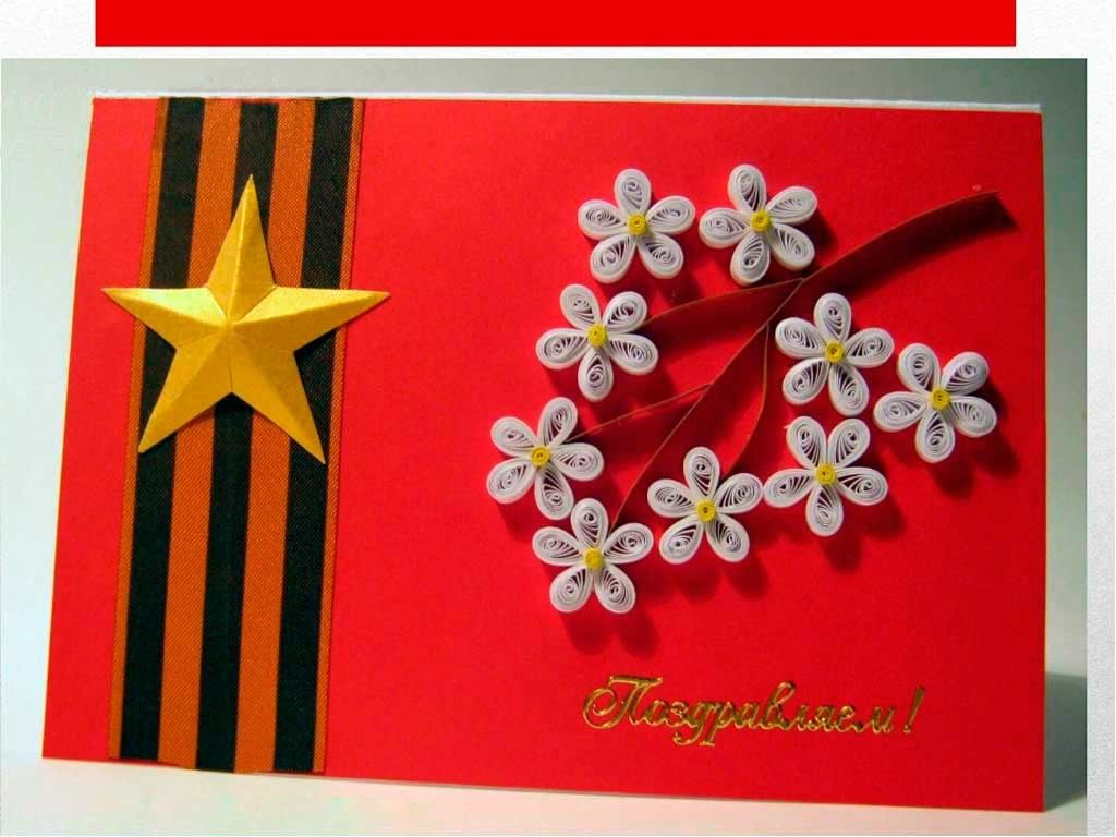 Новый год, как делать открытку на 9 мая своими руками