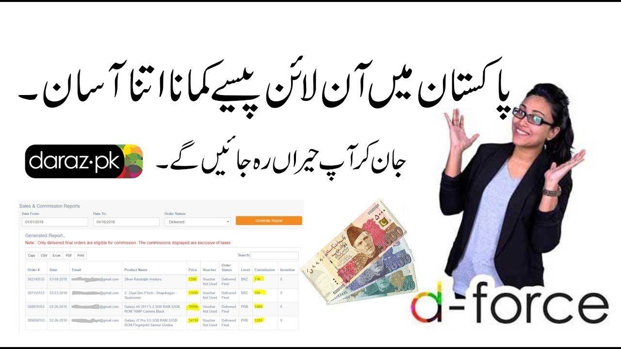 Best Way To Earn Money Online In Pakistan 2018 Urdu Make Money