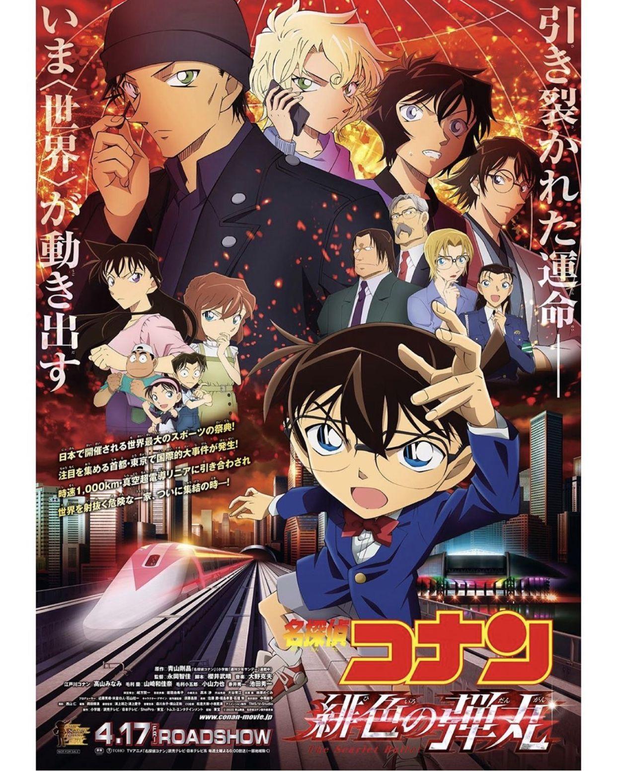 Pin by Reham on Detective conan in 2020 Conan movie