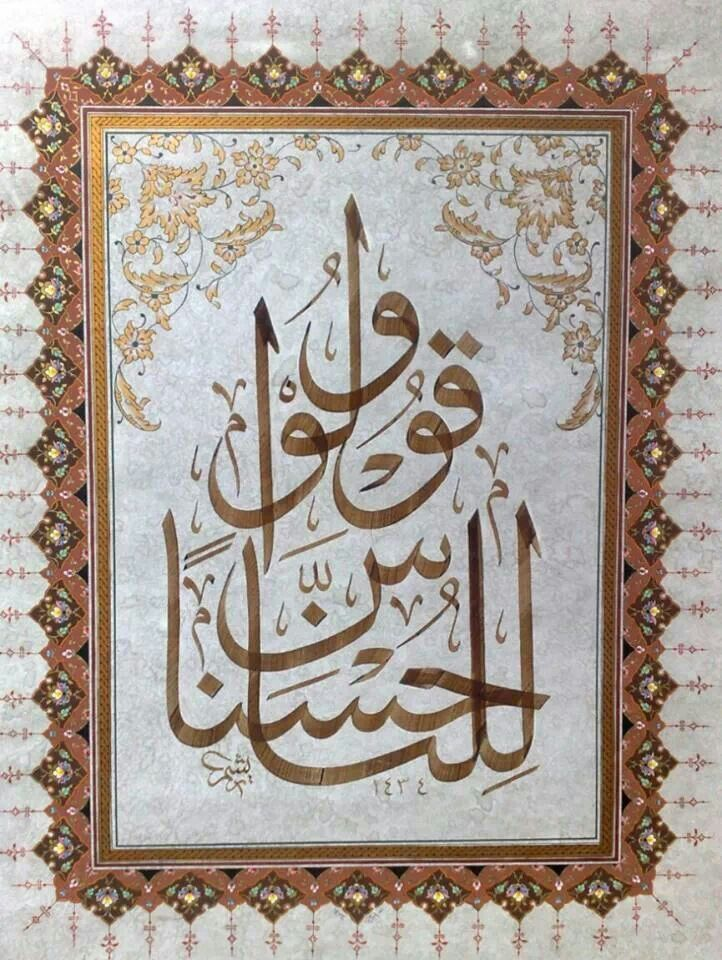 قولوا للناس حسنا speak to people good words arabic