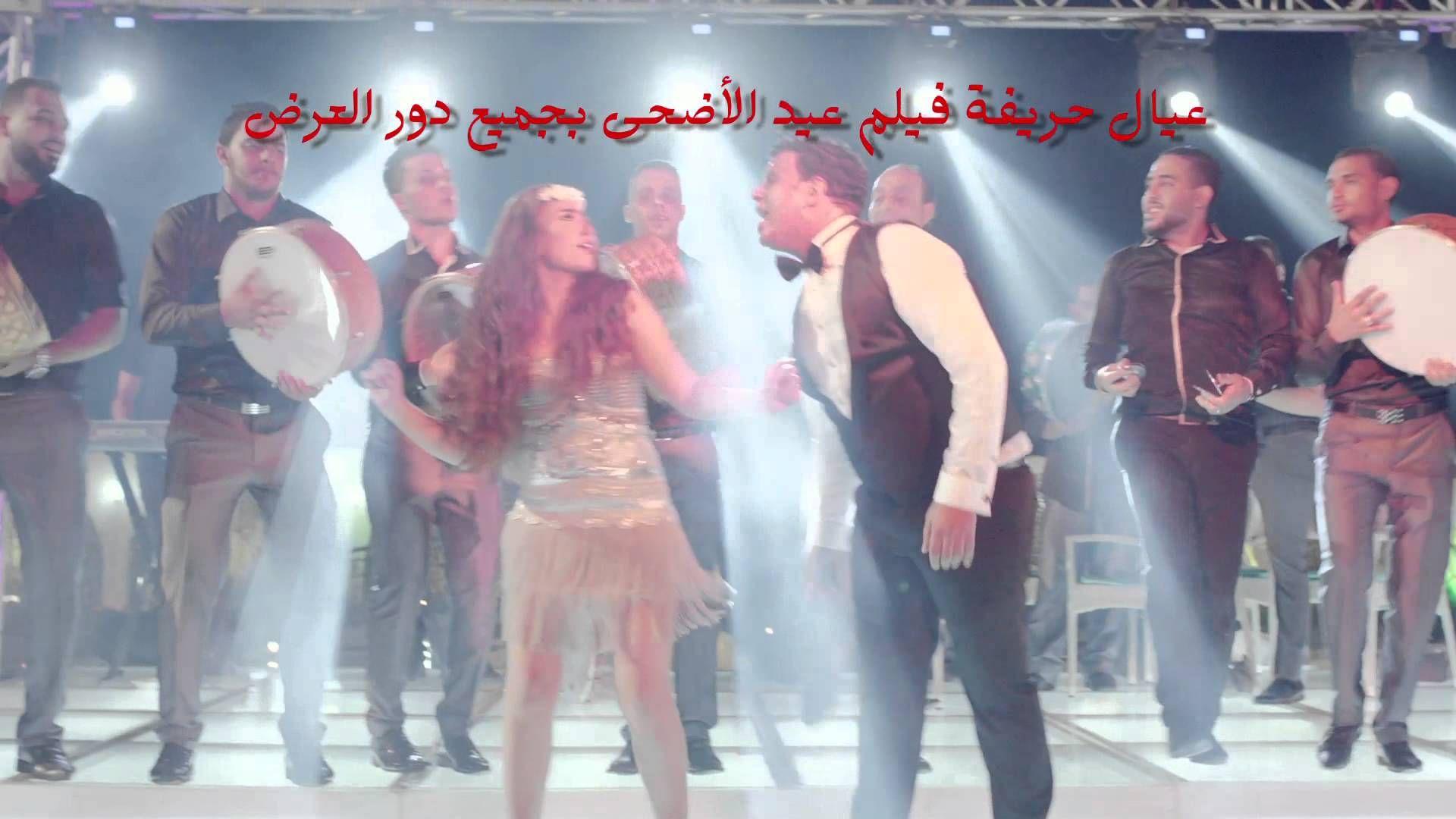 اغنية شطة نار محمود الليثى بوسي فيلم عيال حريفة فيلم عيد الا Concert Movie Posters Movies