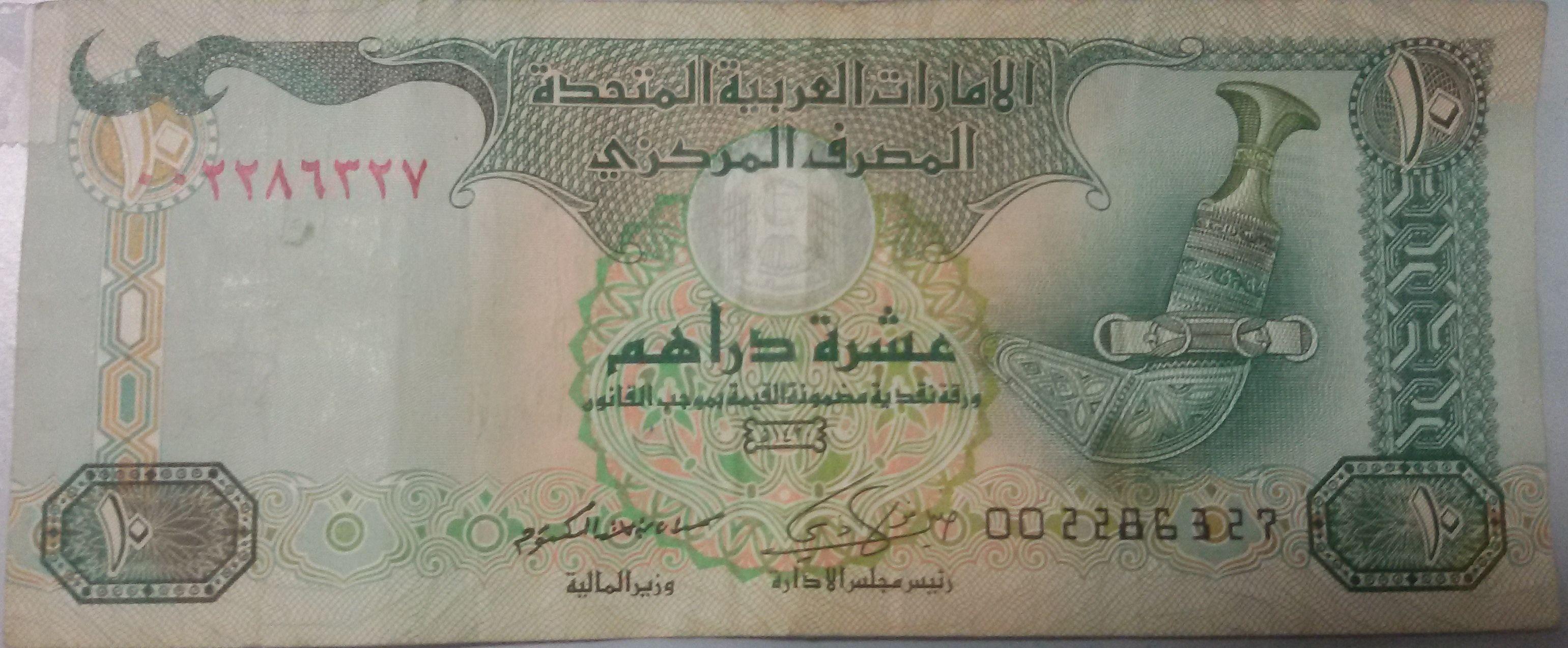 Uae currency 5 dirham numismatics pinterest uae biocorpaavc