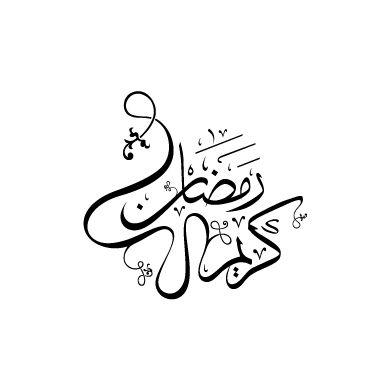 Arabic Calligraphy By Tanios Hokayem Ramadan Kareem Islamic Calligraphy Ramadan Islamic Art Calligraphy