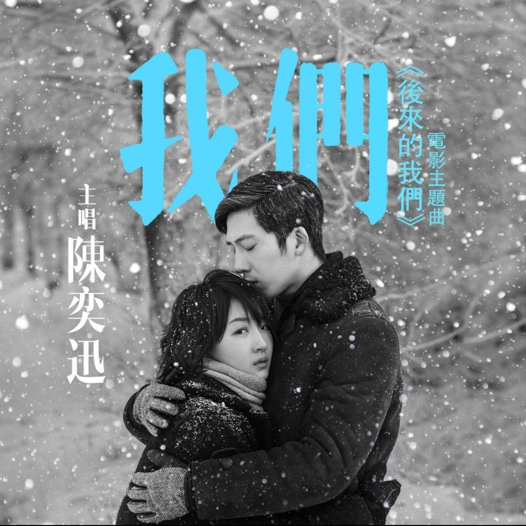 Hou Lai De Wo Man 2018 Eng Us And Them Port Perolas Do Mar Asian Film Good Movies Chinese Movies
