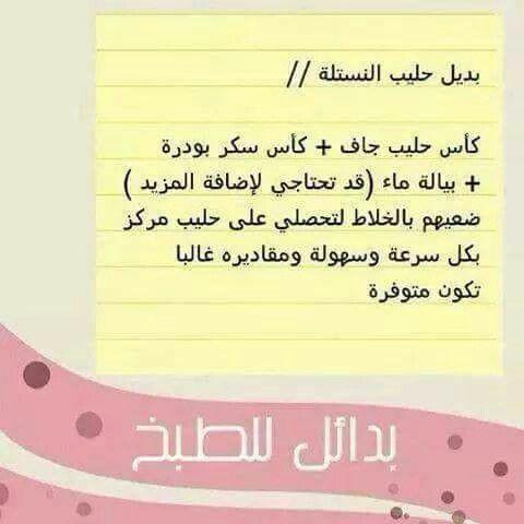 بديل الحليب المحلى نستلة Cooking Art Arabic Food Food Hacks