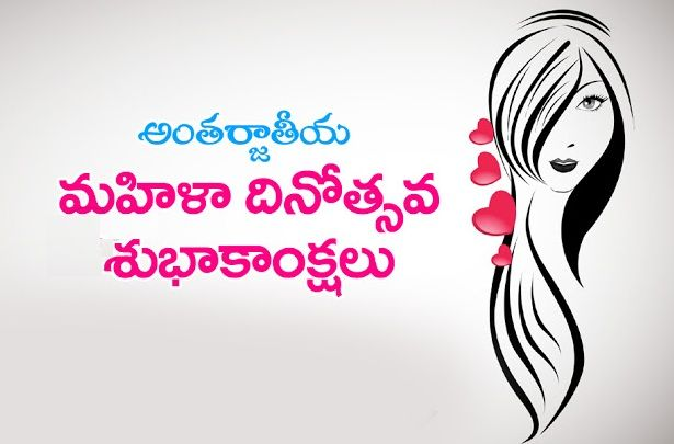 Womens Day Wishes Greetings Quotes Messages in Kannada - Happy ...