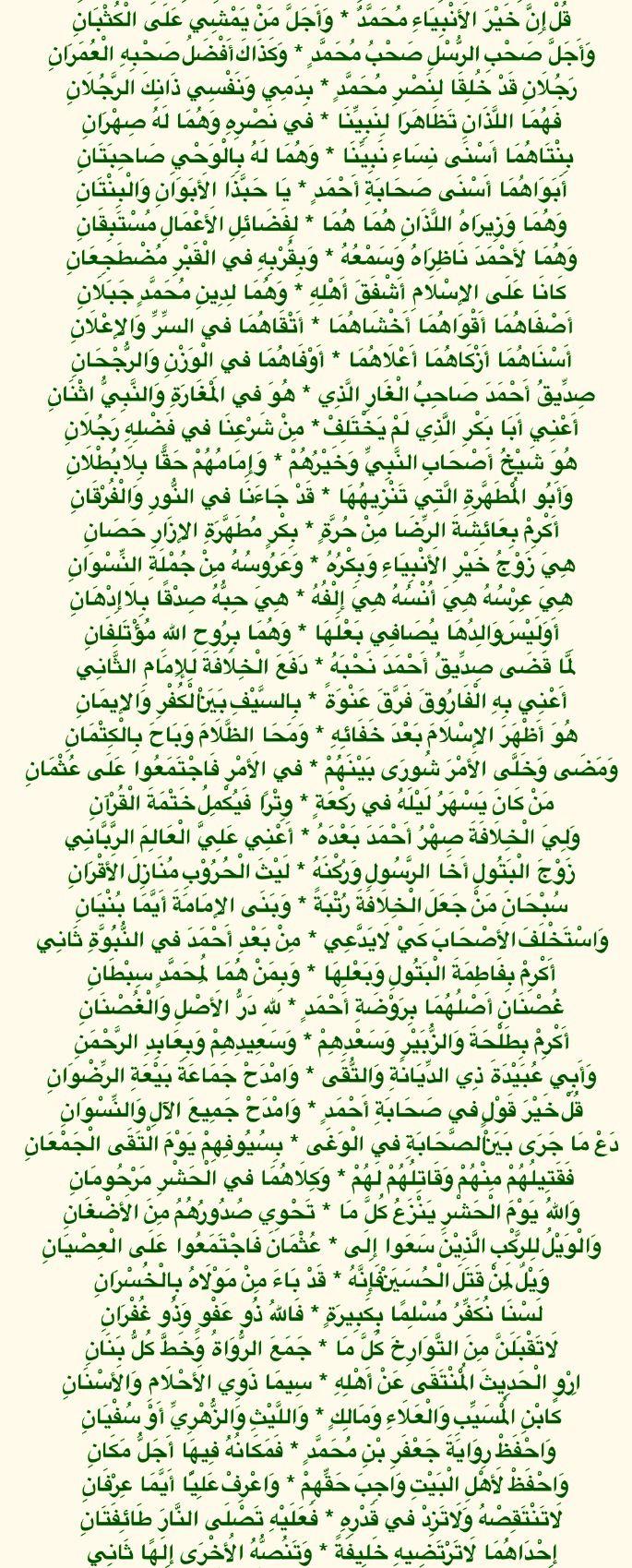 جزء من نونية القحطاني في فضل الخلفاء مما اعجبني Noor Pretty Words Beautiful Arabic Words Peace Be Upon Him