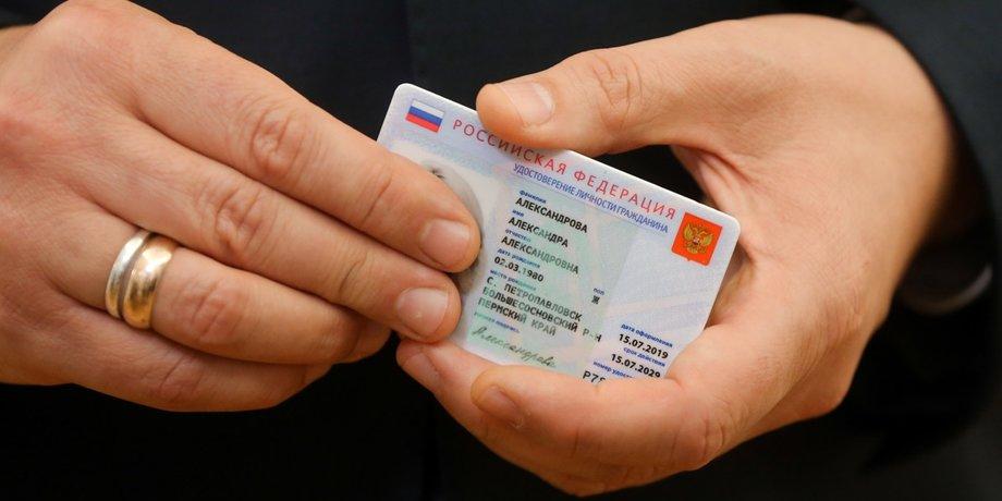 как взять электронный паспорт