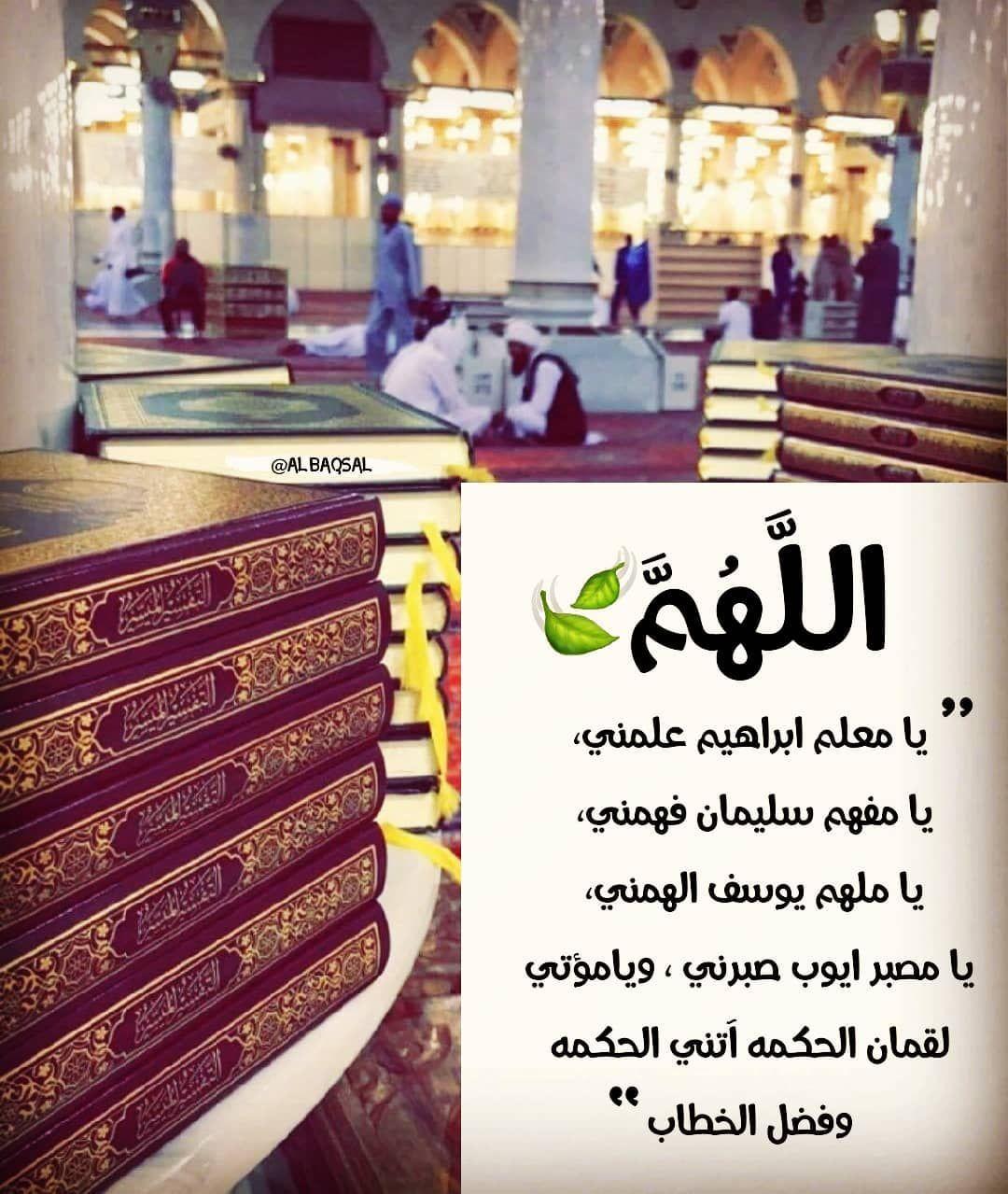 اللهم آمين يا رب تذكير ادعية حفظ اللهم Islamic Posts Daily Islamic Info Islamic Arabic Quotes Baseball Cards Quotes