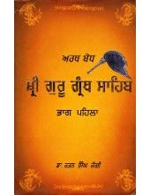 Arth Bodh Sri Guru Granth Sahib Punjabi Translation By Dr Rattan Singh Jaggi In 2020 Sri Guru Granth Sahib Guru Granth Sahib English Transcription And Translation