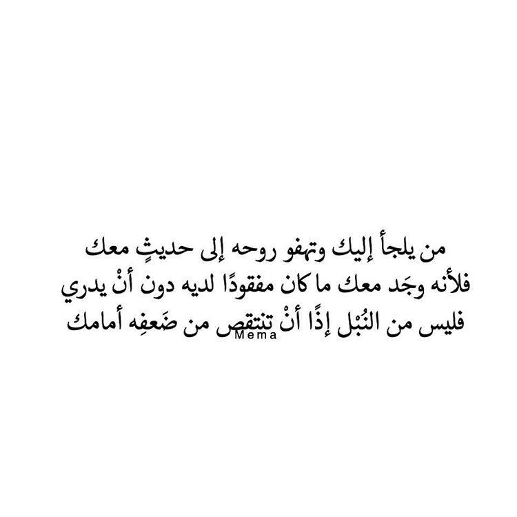 مقتبسات□□□م | ⌛♎عربي♎⏳ | Arabic quotes, Arabic