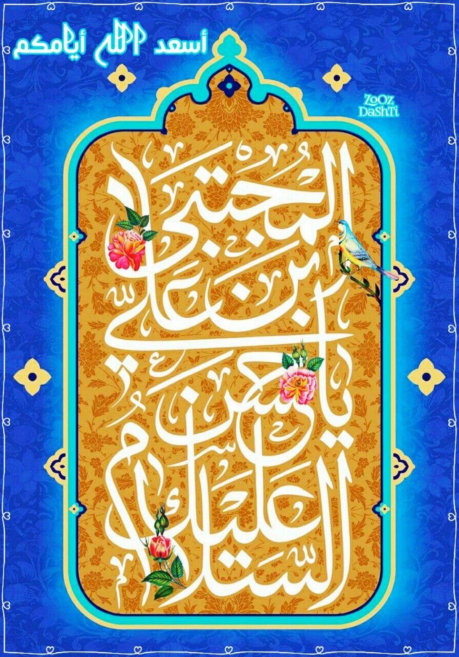 أسعد الله أيامكم بمولد الأمام الحسن المجتبى Islamic Pictures Islamic Art Hazrat Imam Hussain