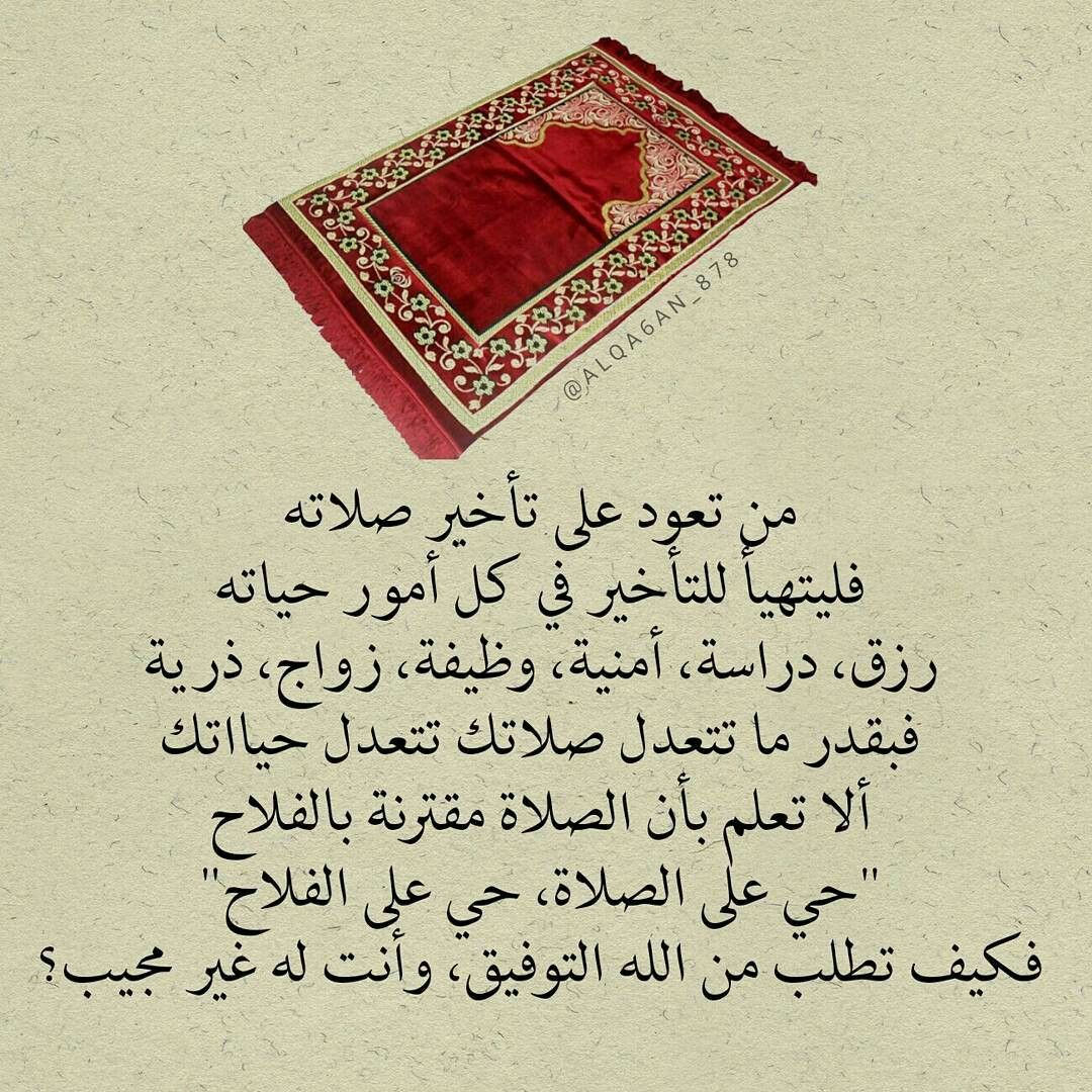 When You Get Use To Waiting Your Salah Your Life Goals Will Then Will Then Be Waited Islam Words Arabic Quotes