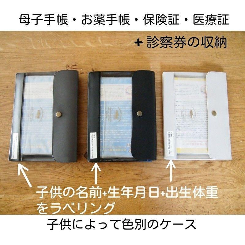 Meeが投稿したフォト Limia リミア 収納 アイデア 母子手帳 手帳ケース