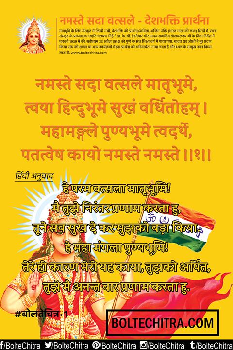 Untitled Bharat Mata Ki Jai Saved By Somnath Ram Anuragi Sanskrit Quotes Hindi Quotes Navratri Images