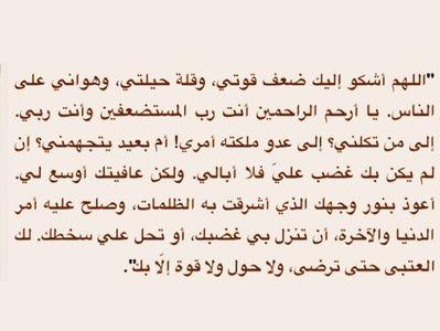 دعاء الرسول صلى الله عليه وسلم يوم الطائف Islamic Quotes Quotes Math