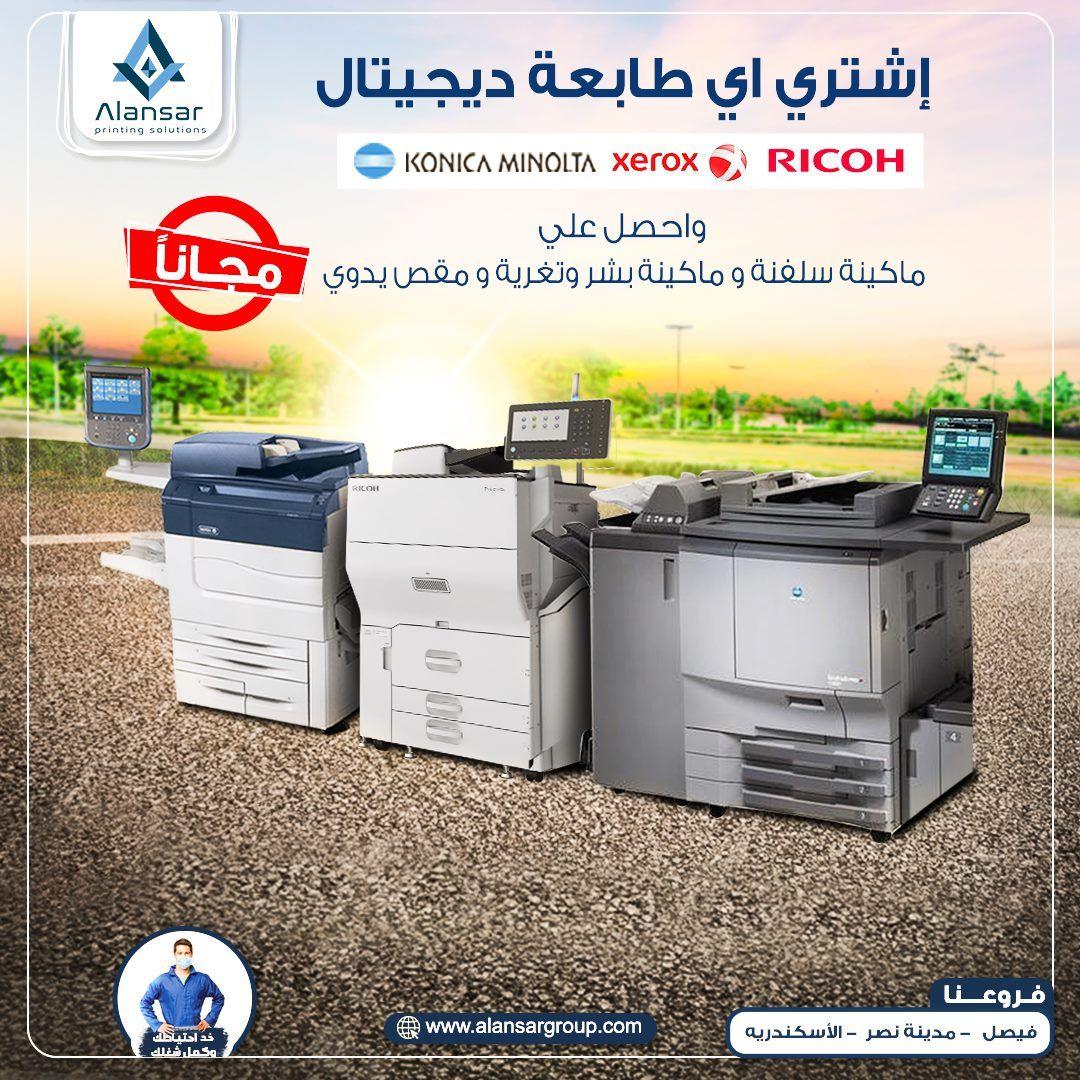 قائمة بأفضل ماكينات الطباعة الديجيتال الألوان مع هدايا من شركة الأنصار Digital Printing Machine Digital Prints Prints