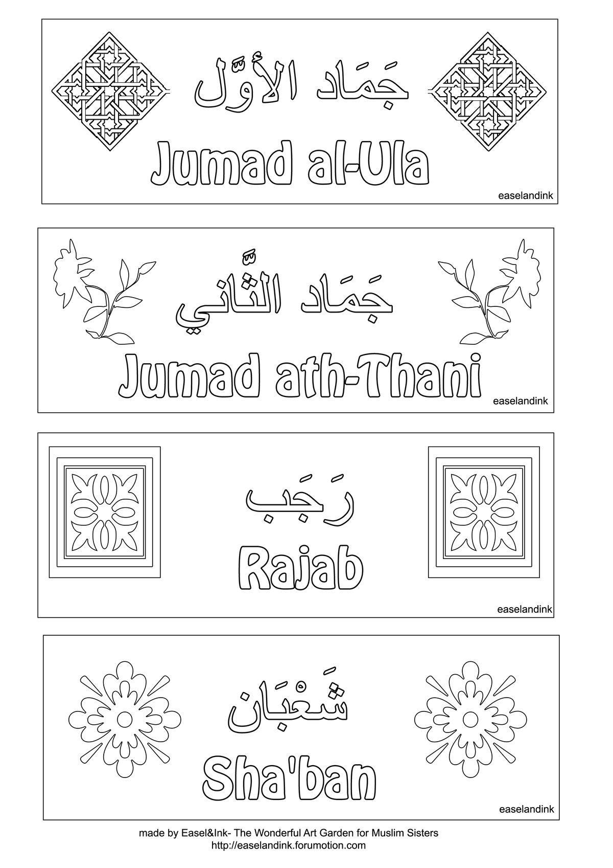 356f77e376fa0935625ff4eba02151d0 Jpg 1 200 1 697 Pixels Islamic Kids Activities Islam For Kids Muslim Kids Activities