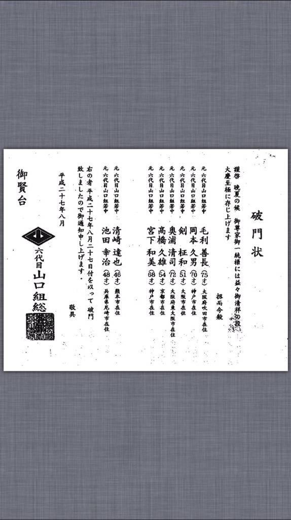 no title | 山口組情報ネットニ...
