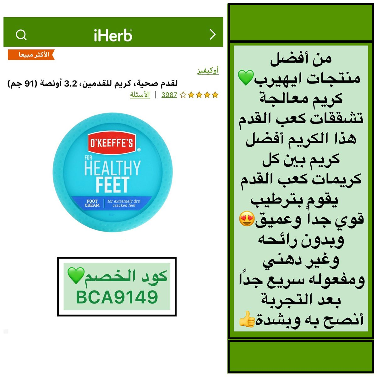O Keeffe S لقدم صحية كريم للقدمين 3 2 أونصة 91 جم Foot Cream Cream Iherb