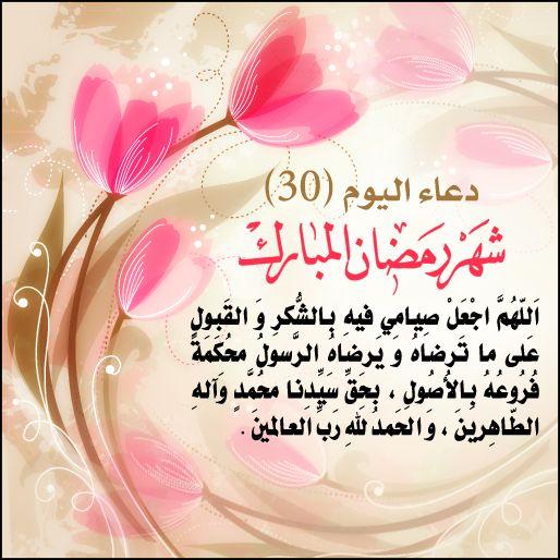 صباح الخير دعاء آخر ايام رمضان المبارك اللهم أعد علينا شهر رمضان أعواما عديدة وأزمنة مديدة ونحن في صحة وإيمان وحياة سعيدة اللهم اختم لنا شهر Ramadan