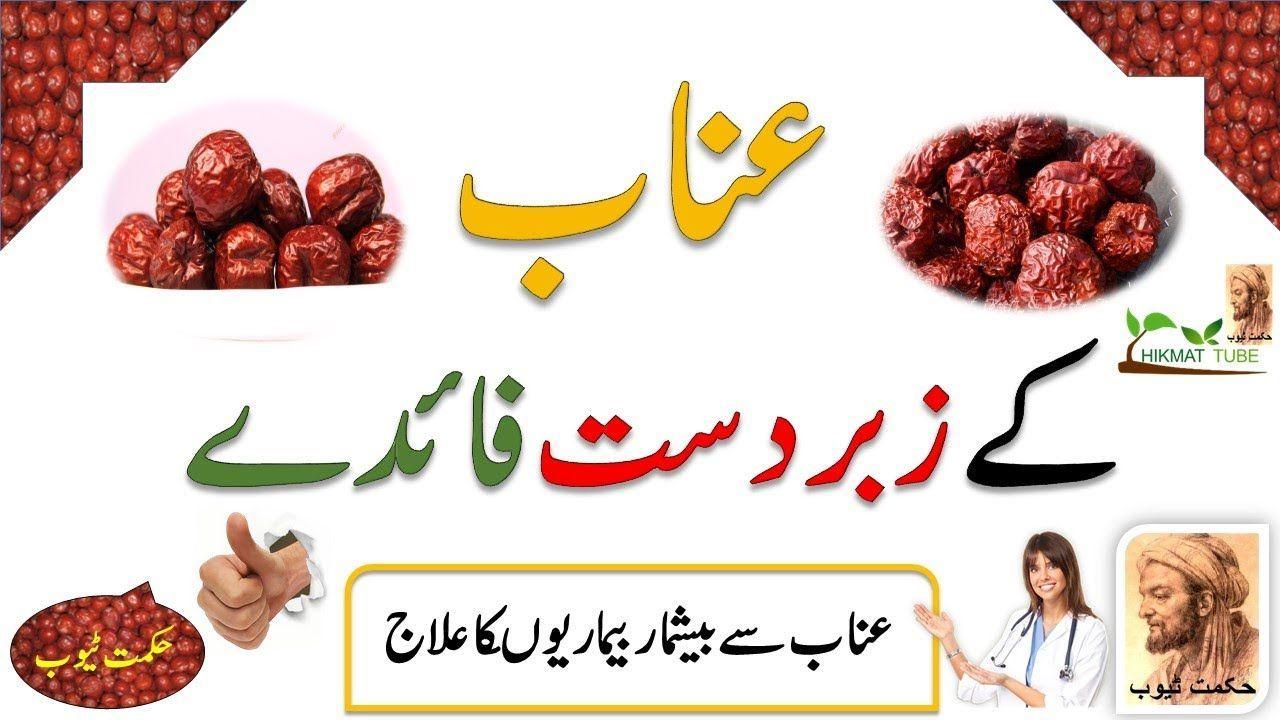 Unaab ke fayde/unab benefits in urdu/hindi/anab ke fayde in urdu