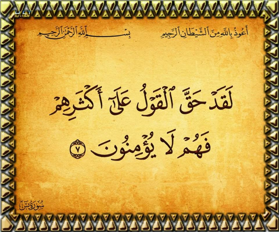 Pin By كتابا متشابها On ٣٦ سورة يس Arabic Calligraphy Calligraphy Verses
