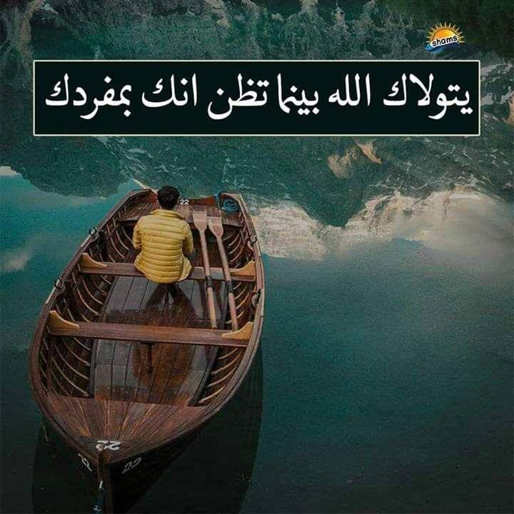 يتولاك الله بينما تظن أنك بمفردك Islam Painting Poster