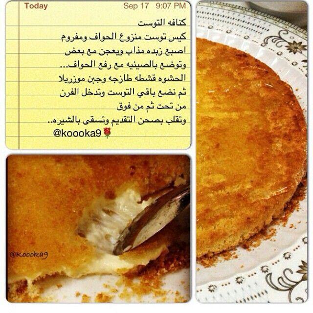 كنافة التوست Delicious Deserts Dessert Recipes Cookout Food