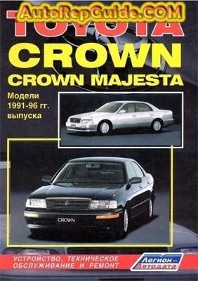 download free toyota crown crown majesta 1991 1996 repair rh pinterest com Toyota Wiring Diagrams Toyota Tis Website