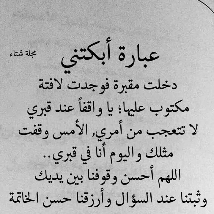 Pin By وردة الربيع On دوعاء Wisdom Quotes Words Quotes Islamic Quotes